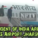 President of India arrives at Jharsuguda